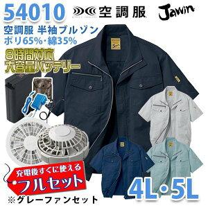 【2019新作】Jawin 54010 (4L・5L) [空調服フルセット8時間対応] 半袖ブルゾン【グレーファン】自重堂☆SALEセール