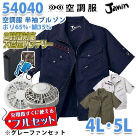【2019新作】Jawin 54040 (4L・5L) [空調服フルセット8時間対応] 半袖ブルゾン【グレーファン】自重堂☆SALEセール