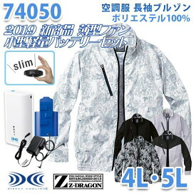【2019新作 新・薄型ファン】Z-DRAGON 74050 (4L・5L) [空調服フルセット4時間対応] 長袖ブルゾン 自重堂☆SALEセール