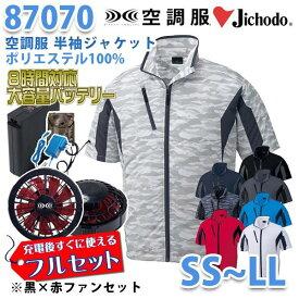 【2019新作】Jichodo 87070 (SS~LL) [空調服フルセット8時間対応] 半袖ジャケット【黒×赤ファン】自重堂☆SALEセール