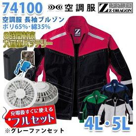 【2019新作】Z-DRAGON 74100 (4L・5L) [空調服フルセット8時間対応] 長袖ブルゾン【グレーファン】自重堂☆SALEセール