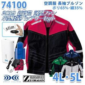 【2019新作 新・薄型ファン】Z-DRAGON 74100 (4L・5L) [空調服フルセット4時間対応] 長袖ブルゾン 自重堂☆SALEセール