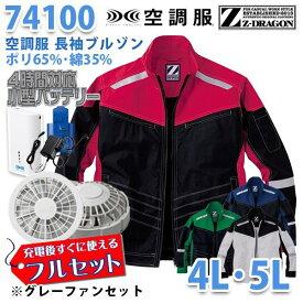 【2019新作】Z-DRAGON 74100 (4L・5L) [空調服フルセット4時間対応] 長袖ブルゾン【グレーファン】自重堂☆SALEセール