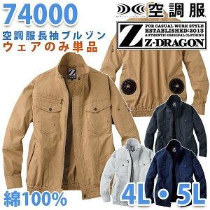 Z-DRAGON自重堂 74000 空調服 長袖ブルゾン ウェアのみ単体 綿100%【4L・5L】SALEセール