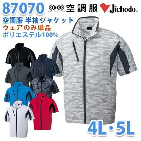 【2019新作】Jichodo 87070 (4L・5L) 空調服 半袖ジャケット【ファン無し空調服のみ】自重堂☆SALEセール