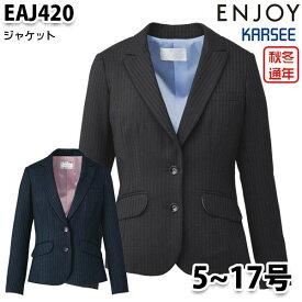 EAJ420 ジャケット 5号から17号 カーシーKARSEEエンジョイENJOYオフィスウェア事務服SALEセール