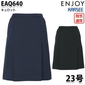 EAQ640 ラップキュロット 23号 カーシーKARSEEエンジョイENJOYオフィスウェア事務服SALEセール