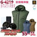 【2019新作】GLADIATOR×空調風神服【フルセット】G-4219 (SS~5L) エアーマッスル(R)コーコス・CO-COSフーディーベスト