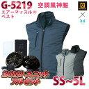 【2019新作】GLADIATOR×空調風神服【フルセット】G-5219 (SS~5L) エアーマッスル(R)コーコス・CO-COSベスト