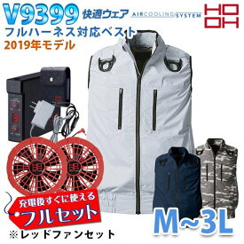 HOOH [快適ウェアフルセット] V9399 (M~3L) フルハーネス対応ベスト【レッドファン】
