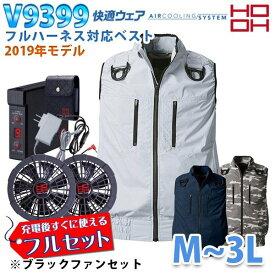 HOOH [快適ウェアフルセット] V9399 (M~3L) フルハーネス対応ベスト【ブラックファン】