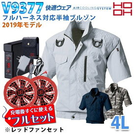 HOOH [快適ウェアフルセット] V9377 (4L) フルハーネス対応半袖ブルゾン【レッドファン】