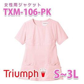 TXM106-PK ジャケット ピンク Triumph・トリンプ TTR-413-ABSALEセール