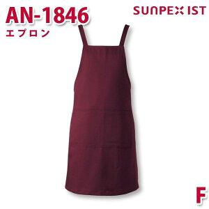 AN-1846 エプロン ワイン F サンペックスイスト 業務用 エプロン/前掛 フードサービスSALEセール