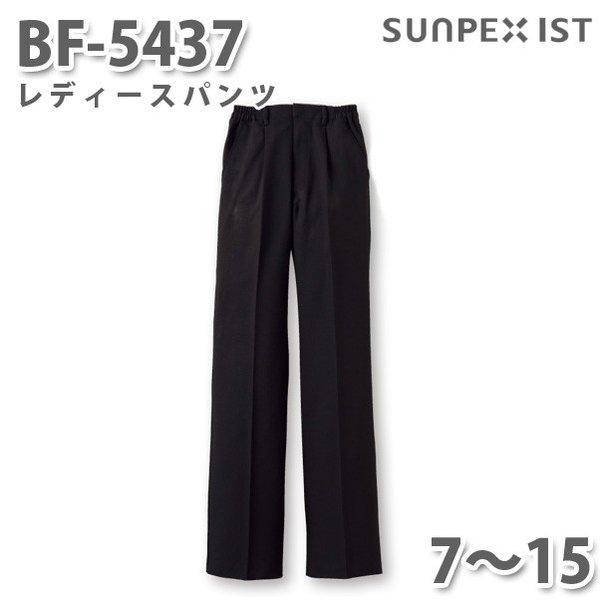 BF-5437 レディースパンツ ブラック (脇ゴム入) 7〜15 サンペックスイスト 飲食店 レストラン カフェ 居酒屋 バー パンツ