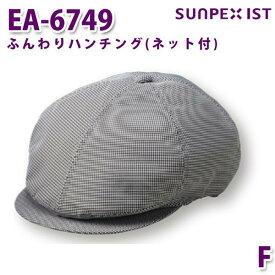 EA-6749 ふんわりハンチング(ネット付) 千鳥格子 F サンペックスイスト 業務用 帽子/キャップ フードサービスSALEセール