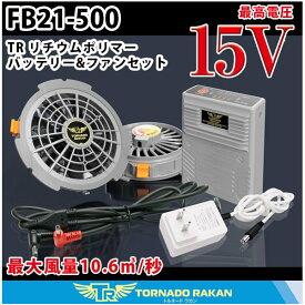 FB21-500 2021版15VトルネードラカンFS3-500ファンとBS4-500バッテリーセットTORNADO RAKAN