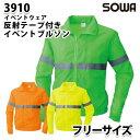 SOWA 3910 (F) 反射テープ付イベントブルゾン