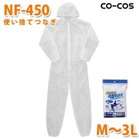 コーコス 作業服 簡易防護服 メンズ レディース 不織布 NF-450 使い捨てつなぎ M〜3L 大きいサイズSALEセール