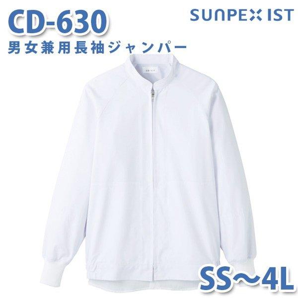 食品用白衣/工場用白衣 サンペックスイスト ジャンパー CD-630 男女兼用長袖ジャンパー ホワイト SS〜4LSALEセール