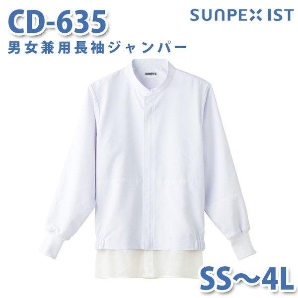 食品用白衣/工場用白衣 サンペックスイスト ジャンパー CD-635 男女兼用長袖ジャンパー ホワイト SS〜4LSALEセール