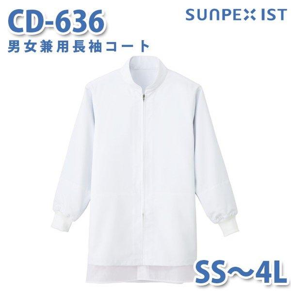 食品用白衣/工場用白衣 サンペックスイスト コート CD-636 男女兼用長袖コート ホワイト SS〜4LSALEセール