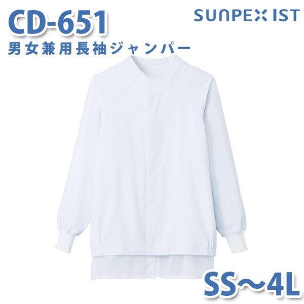 食品用白衣/工場用白衣 サンペックスイスト ジャンパー CD-651 男女兼用長袖ジャンパー ホワイト SS〜4LSALEセール