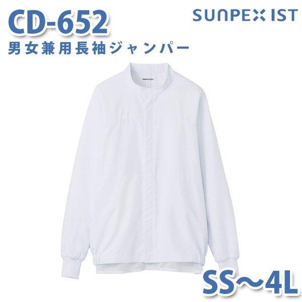 食品用白衣/工場用白衣 サンペックスイスト ジャンパー CD-652 男女兼用長袖ジャンパー ホワイト SS〜4LSALEセール