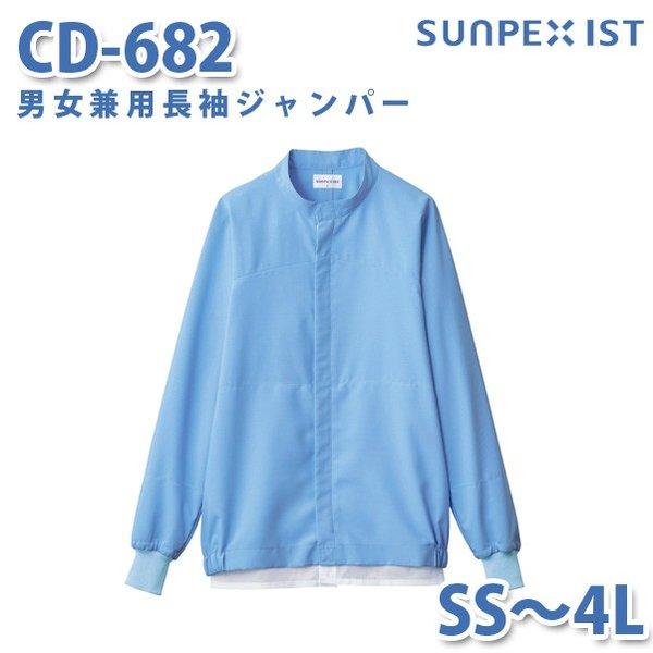 食品用白衣/工場用白衣 サンペックスイスト ジャンパー CD-682 男女兼用長袖ジャンパー サックス SS〜4LSALEセール