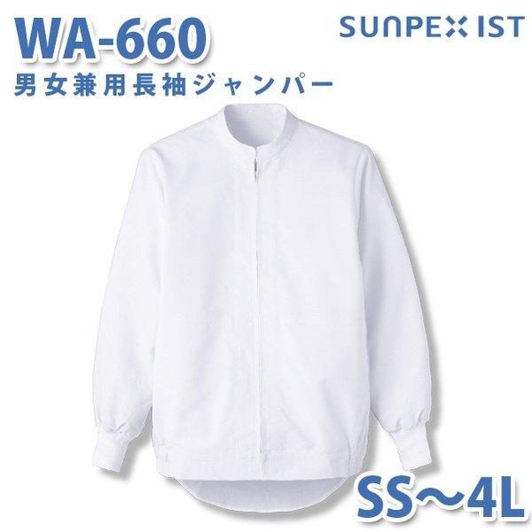 食品用白衣/工場用白衣 サンペックスイスト ジャンパー WA-660 男女兼用長袖ジャンパー ホワイト SS〜4LSALEセール