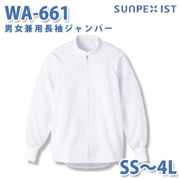 食品用白衣/工場用白衣 サンペックスイスト ジャンパー WA-661 男女兼用長袖ジャンパー ホワイト SS〜4LSALEセール