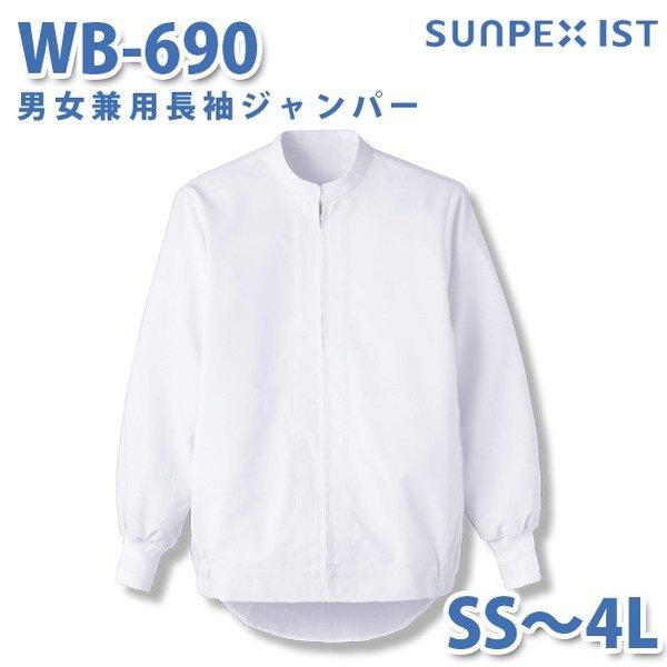 食品用白衣/工場用白衣 サンペックスイスト ジャンパー WB-690 男女兼用長袖ジャンパー ホワイト SS〜4LSALEセール