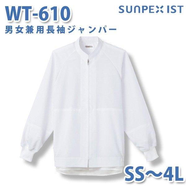食品用白衣/工場用白衣 サンペックスイスト ジャンパー WT-610 男女兼用長袖ジャンパー ホワイト SS〜4LSALEセール