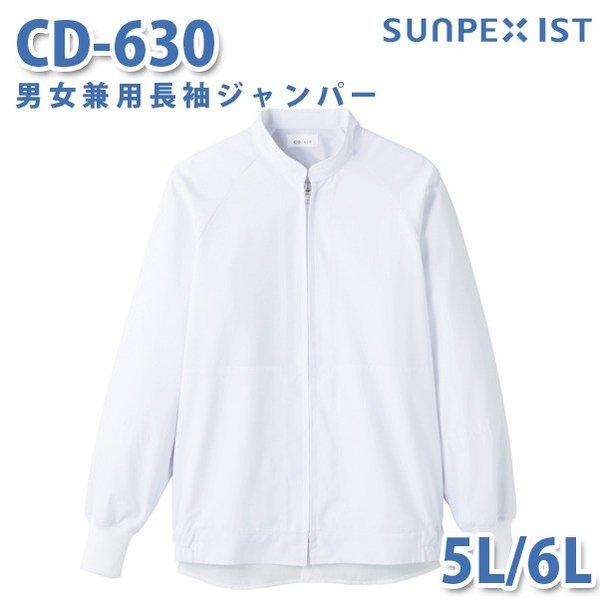 食品用白衣/工場用白衣 サンペックスイスト ジャンパー CD-630 男女兼用長袖ジャンパー ホワイト 5L/6L 大きいサイズSALEセール