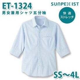 ET-1324 男女兼用シャツ五分袖 サックス SS〜4L サンペックスイスト 飲食店 レストラン カフェ 居酒屋 バーSALEセール