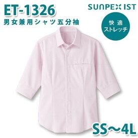 ET-1326 男女兼用シャツ五分袖 ピンク SS〜4L サンペックスイスト 飲食店 レストラン カフェ 居酒屋 バーSALEセール