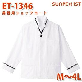 ET-1346 男性用ショップコート ホワイト×ブラック M〜4L サンペックスイスト 飲食店 レストラン カフェ 居酒屋 バーSALEセール