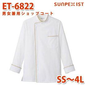 ET-6822 男女兼用ショップコート ホワイト×ベージュ SS〜4L サンペックスイスト 飲食店 レストラン カフェ 居酒屋 バーSALEセール