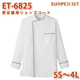 ET-6825 男女兼用ショップコート ホワイト×ブラック SS〜4L サンペックスイスト 飲食店 レストラン カフェ 居酒屋 バーSALEセール