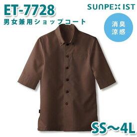 ET-7728 男女兼用ショップコート ブラウン (ボタンダウン) SS〜4L サンペックスイスト 飲食店 レストラン カフェ 居酒屋 バーSALEセール