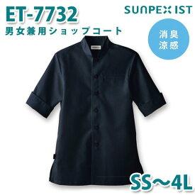ET-7732 男女兼用ショップコート スミクロ (スタンドカラー) SS〜4L サンペックスイスト 飲食店 レストラン カフェ 居酒屋 バーSALEセール