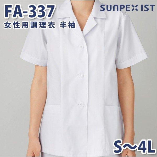 FA-337 女性用調理衣 半袖 ホワイト S〜4L サンペックスイスト 料理衣 調理衣 白衣