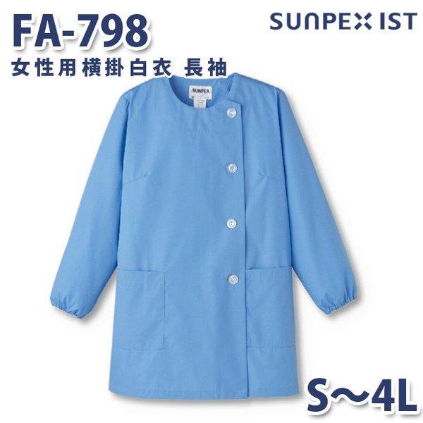 FA-798 女性用横掛白衣 長袖 サックス S〜4L サンペックスイスト 料理衣 調理衣 白衣