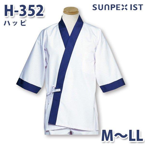H-352 ハッピ ホワイト M〜LL サンペックスイスト 料理衣 調理衣 白衣