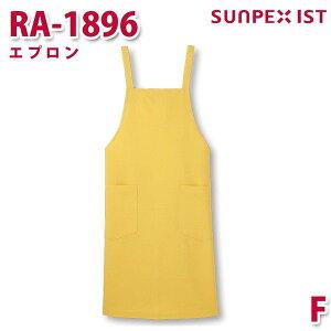 RA-1896 エプロン イエロー F サンペックスイスト 業務用 エプロン/前掛 フードサービスSALEセール