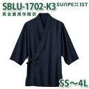 SBLU-1702-K3 男女兼用作務衣 藍 SS〜4L サンペックスイスト 作業着 和服 着物 浴衣 部屋着 パジャマSALEセール