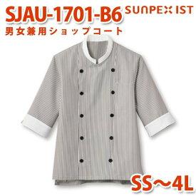 SJAU-1701-B6 男女兼用ショップコート 黒白 SS〜4L サンペックスイスト 飲食店 レストラン カフェ 居酒屋 バーSALEセール