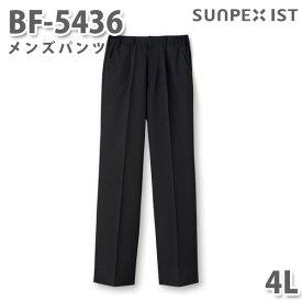 BF-5436 メンズパンツ ブラック (脇ゴム入) 4L サンペックスイスト 飲食店 レストラン カフェ 居酒屋 バー パンツ 大きいサイズSALEセール