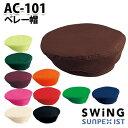 AC-101 ベレー帽 サンペックスイスト・SUNPEXIST・スイングSWINGSALEセール