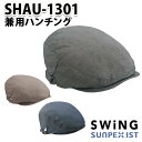 SHAU-1301 兼用ハンチング サンペックスイスト・SUNPEXIST・スイングSWINGSALEセール